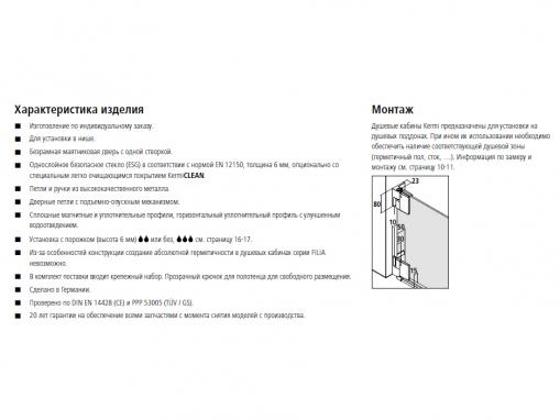 Душевая дверь для ниши 60см Kermi Filia FI 1TO